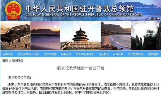 图片来源:中国驻南非开普敦总领馆网站。