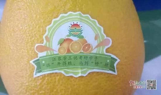 """脐橙上印有""""'脐'开得胜,马到'橙'功""""的字样。"""