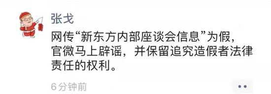 新东方发布声明:辟谣网传新东方内部座谈消息及内容