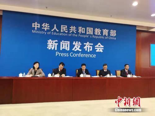 28日,教育部在北京召开新闻发布会。 中新网 张尼 摄