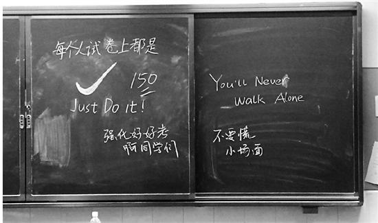 杭四中的休息教室里,老师在黑板上写下祝福。 张雷 摄