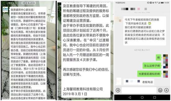 """馨哈早教多门店关门停业:深陷""""跑路""""疑云"""