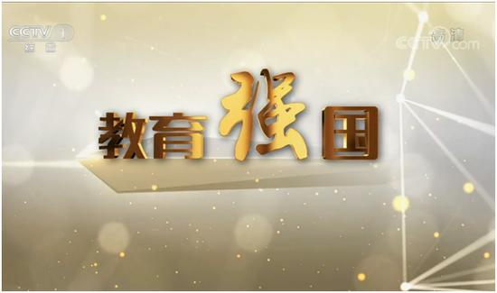 三亚学院亮相央视一套专题片《教育强国》