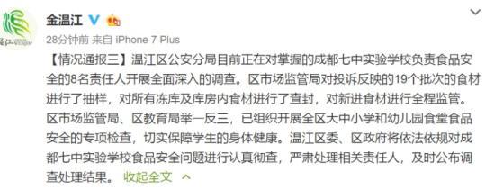 成都市温江区人民政府新闻办公室官方微博第三次发布情况通报。图片来源:温江官方微博