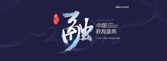 新浪2018中国教育盛典