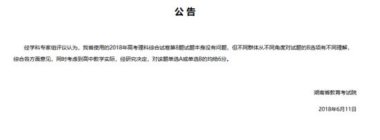 湖南考试院公告