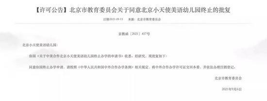 北京首家中美合作幼儿园终止办学