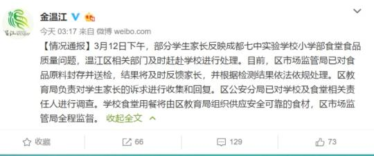 成都市温江区人民政府新闻办公室官方微博第一次发布情况通报。图片来源:温江官方微博