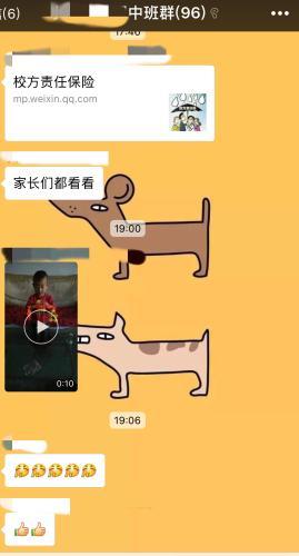 图为赵娟老师在群内发送通知后,家长陆续发表情回复。 手机聊天截图