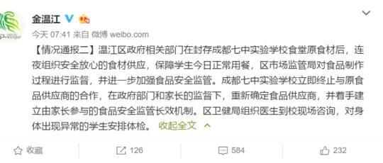 成都市温江区人民政府新闻办公室官方微博第二次发布情况通报。图片来源:温江官方微博