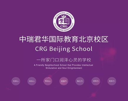 2021年中考后如何選擇北京國際高中?