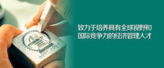 上海交大安泰经济与管理学院