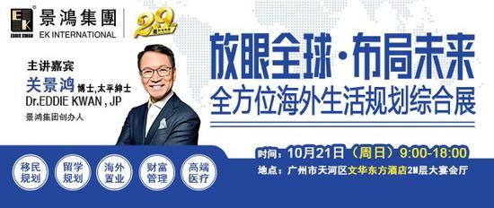 经典文章景鸿集体国外生活操持综合展将在广州举办