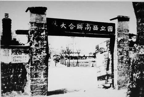 ▲1938年4月4日,国立西南联大在抗日战火中组建 图/搜狐IT