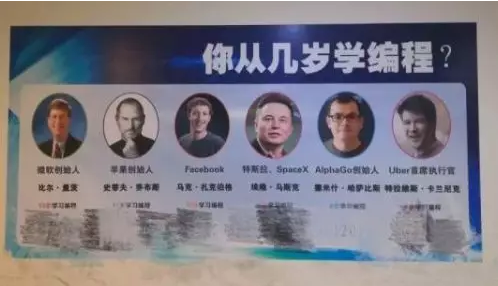培训班门口的编程广告 王双兴/摄