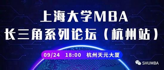 上海大学MBA长三角系列论坛(杭州站)即将开启