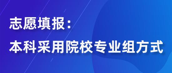 北京市2021年高招工作规定出炉 本科普通批可填30个志愿