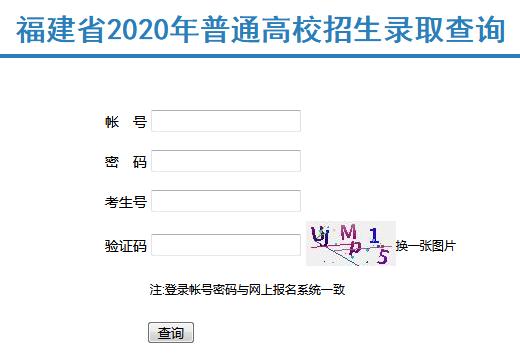 2020年福建省高考录取结果查询入口
