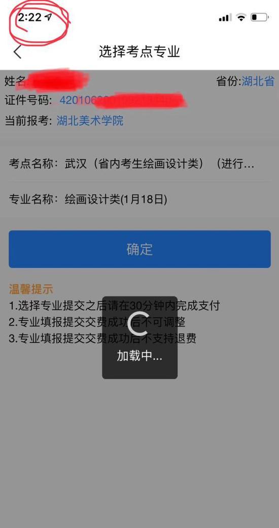 1月6日,考生通过App报名湖北美术学院一直处于数据加载中,难以报名