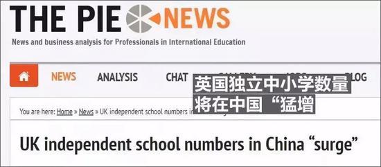 THE PIE NEWS(国际化教育新闻资讯网站)