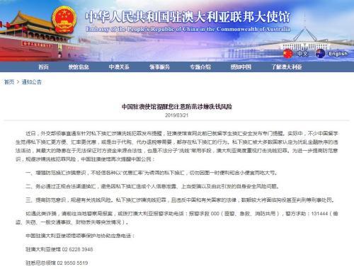 图片来源:中国驻澳大利亚大使馆网站截图