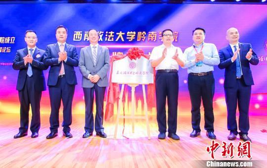 西南政法大學嶺南學院成立儀式18日下午在廣州舉行。