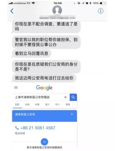 """小夕与""""赵警官""""的聊天记录截图。(图片来源:受访者供图。)"""