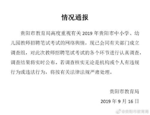 图片来源:贵州省贵阳市教育局官方微博。