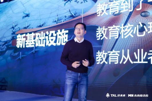 好未來集團CTO兼開放平臺事業部總裁黃琰