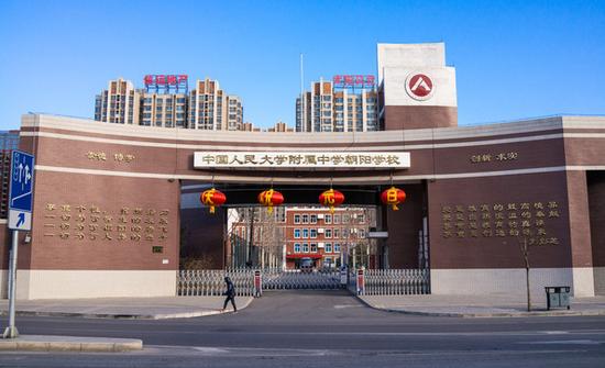 中国人民大学附属中学