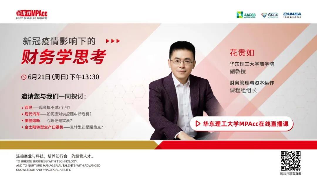 华东理工大学MPAcc在线公开课第二讲暨招生咨询会