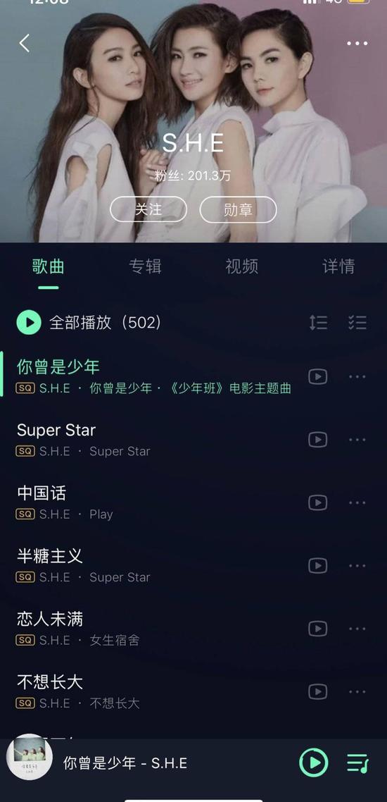 SHE在QQ音乐的界面