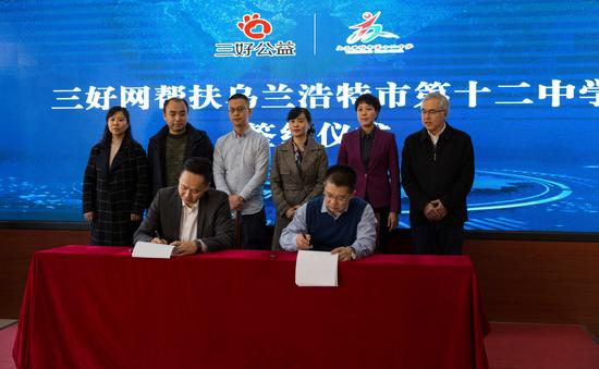 三好网与乌兰浩特市第十二中签订合作协议
