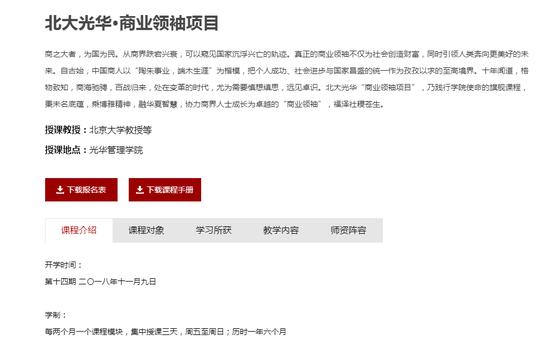 光北大光华·商业领袖项目