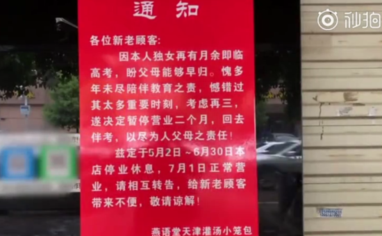 武汉一小笼包店老板歇业两月陪女儿高考:已考上北大