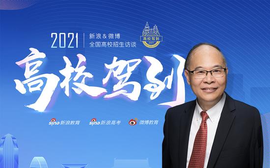 香港浸会大学协理副校长(教与学)暨教务长 黄岳顺教授