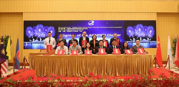 中国和东盟民办高等幸运1分6合APP官方-幸运1分6合APP下载发展合作论坛在三亚学院召开