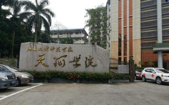 广东技术师范大学天河学院更名广州理工学院