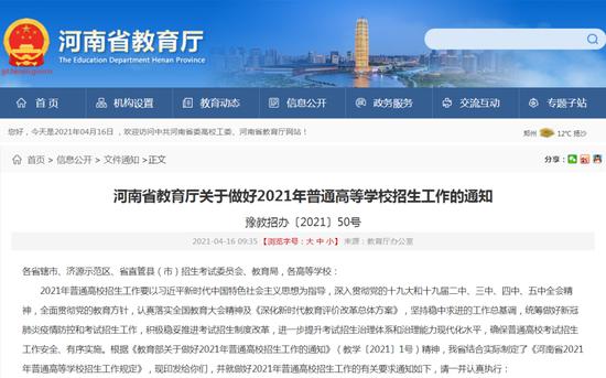 河南2021年高招工作规定发布 高考成绩查询有新变化