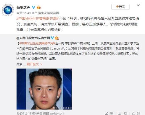 图片来源:外交部领事保护中心官方微博截图