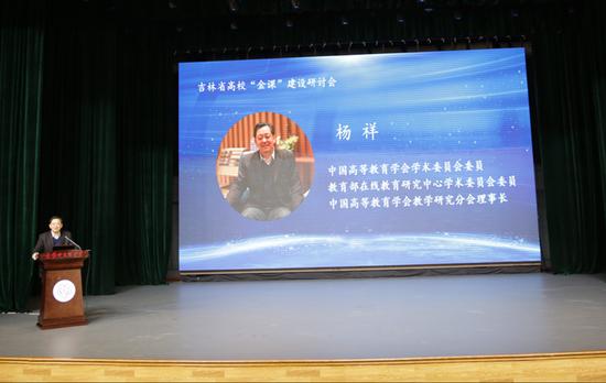 与会专家之一、中国高等教育学会教学研究分会理事长杨祥做主旨报告