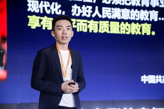 好未来教育集团总裁白云峰发表主题演讲