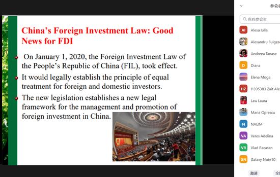 圖片說明:彭老師向學員介紹《中華人民共和國外商投資法》