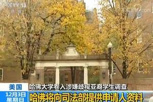哈佛大学被指控在招生中系统性歧视亚裔学生
