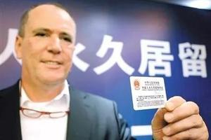 """中国""""绿卡""""世界最难拿? 外国人:难于上青天"""