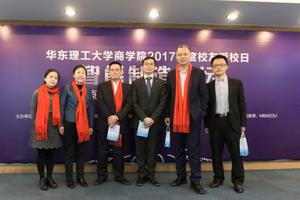 华理商学院成功举办新能源汽车产业发展论坛