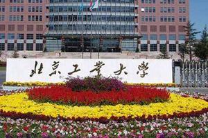 北京市将重点建设27个一流专业(名单)