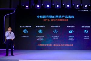 阿里云发布云骨干网 企业一分钟可构建全球网络