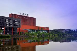 重庆:促进普通高等学校分类发展