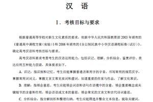 2018年高考全国统一考试大纲:汉语